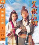 Tiếu Ngạo Giang Hồ (1996)