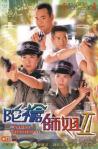Lực Lượng Phản Ứng II (2000)
