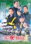 Lực Lượng Phản Ứng III (2001)