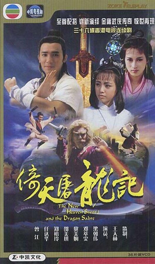 """Phim """"Cô Gái Đồ Long"""" (1986)"""