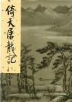 """Kim Dung – """"Ỷ Thiên Đồ Long Ký"""" (1961)"""