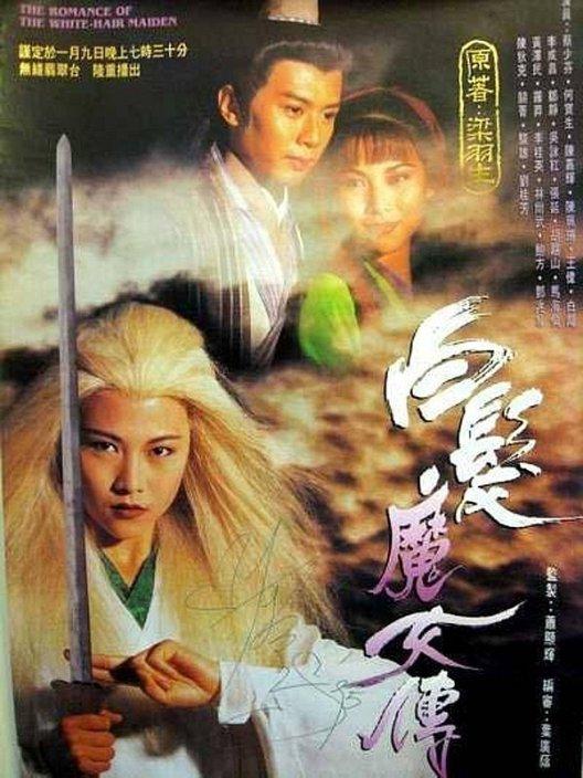 Chuyện Tình Cô Gái Tóc Bạc (1995)