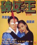 Vua Phá Hoại (1994)