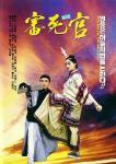 Xẩm Xử Quan (1992)