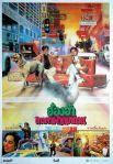 Vỏ Quýt Dày Có Móng Tay Nhọn (1990)