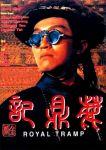 Lộc Đỉnh Ký (1992)