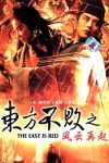 Tiếu Ngạo Giang Hồ III: Phong Vân Tái Khởi (1993)