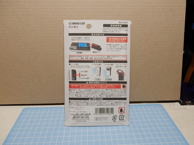 パッケージの背面に、説明&注意書きがあります。