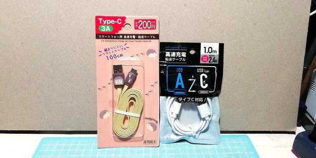 USB TYPE-C充電&通信ケーブル、2種類ゲット!