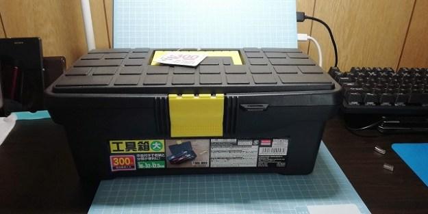 ダイソーで売ってた「工具箱(大)」。300円商品でございます。