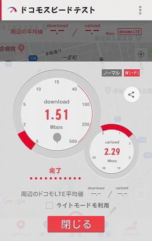 楽天モバイルは、低速でも1Mbpsは出ています。