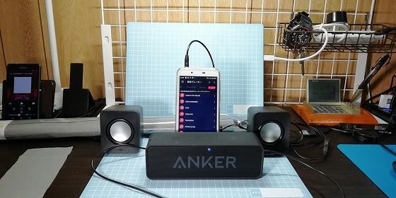 ANKERのA3102と聴き比べてみた。