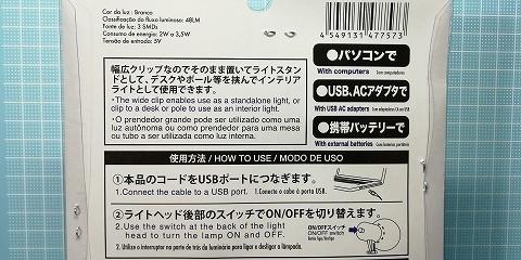 パッケージの裏に、特徴とかが書かれています。