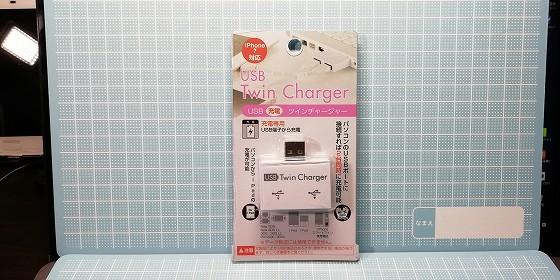 USBツインチャージャー。セイアで100円+税w