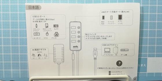 日本語の説明もありました。