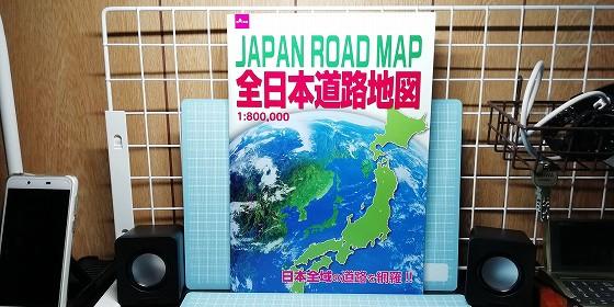 ダイソーで、全日本道路地図ゲット!