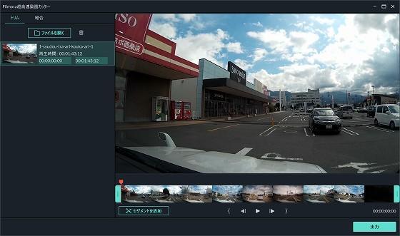 超高速動画カッターの画面。