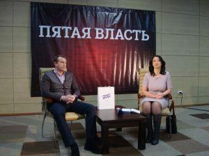 Пятая власть. А.Ивашечкин и Л.Барабашова.