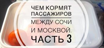 Чем кормят пассажиров в небе между Сочи и Москвой? Часть 3