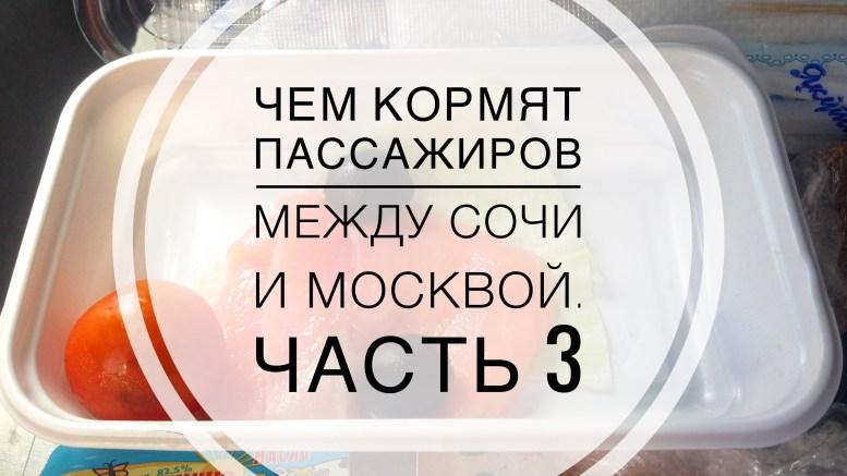 Чем кормят пассажиров в небе между Сочи и Москвой? Часть 3 blognemo.ru