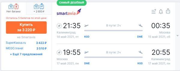 из Москвы в Калининград за 3200 руб. туда-обратно • Заметки летающего пассажира