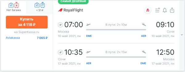 В мае из Москвы в Сочи за 4000 руб. туда-обратно с багажом • Заметки летающего пассажира
