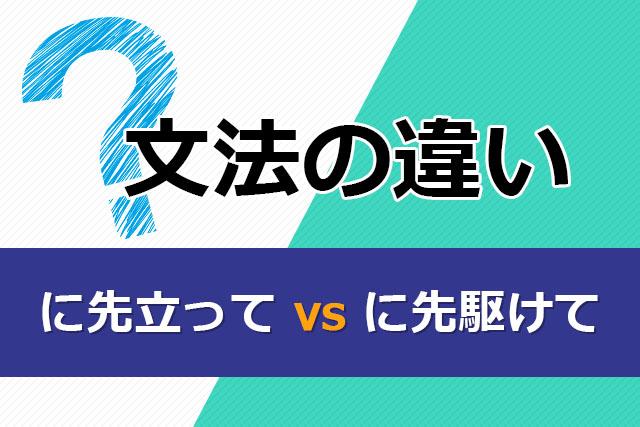 文法の違い「~に先立って」vs「~に先駆けて」|日本語教師の ...