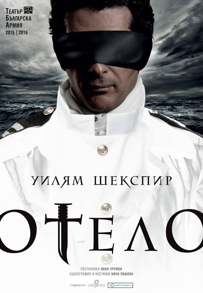 Отело-ТБА