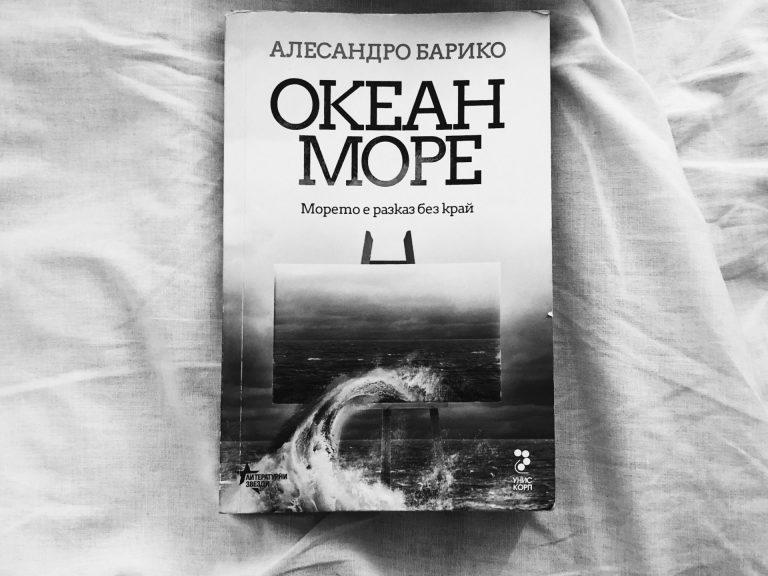 Алесандро Барико: Океан Море