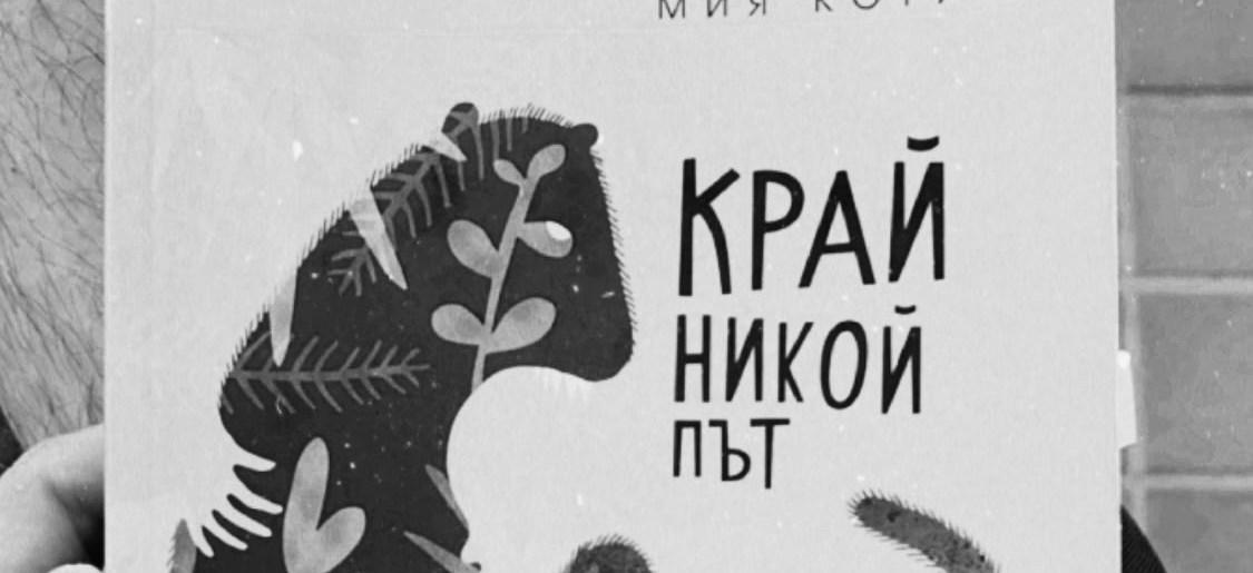 Мия Коту: Край никой път