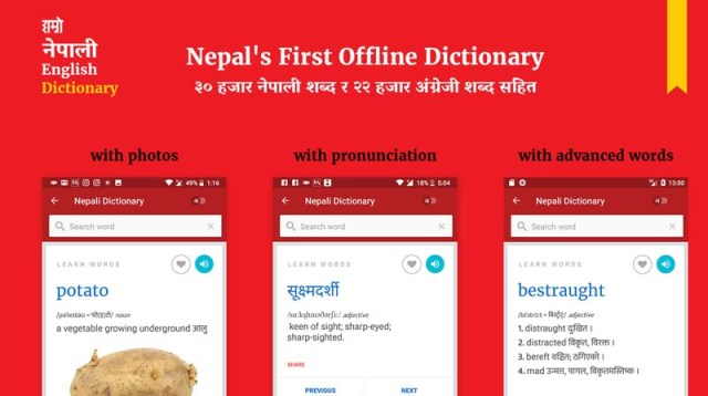 hamro nepali english dictionary features