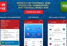 football world 2018 app