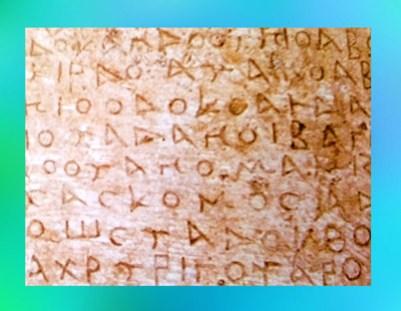D'après une inscription en grec, Ie- IIe siècle apjc, époque Kushâna, (actuel Afghanistan), Inde Ancienne. (Marsailly/Blogostelle)