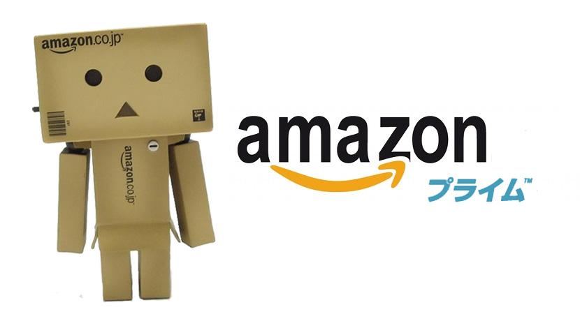 amazon、アマゾン、amazonプライム、アマゾンプライム