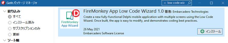 low-code-app-wizard-for-delphi-ja-1-6157186