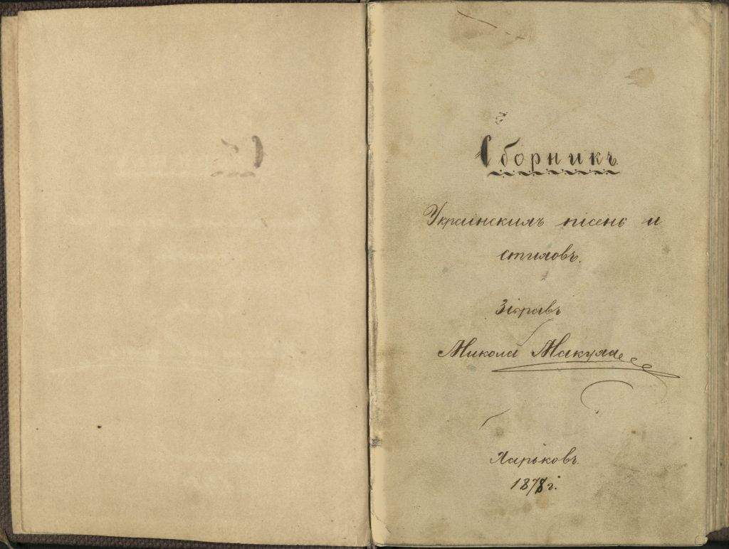 Title page in Ukranian.