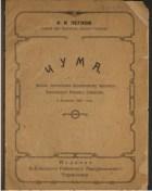 Legkov, K. I. Chuma : lekt͡sii͡a, prochitannai͡a meditsinskomu personalu Berezovskogo voennogo gospitali͡a, 5 fevralia 1921 goda. [Verkhne-Udinsk?] : Izd. V.-Udinskogo raĭonnogo Evakuat͡sionnogo upravlenii͡a, [1921?]. HOLLIS # 002169264