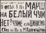 "Rally flier. Russian political ephemera 1987-1999, Slavic Division, Harvard College Library. Box 135, 1992 : Rallies : ""Pokhod na Belyĭ dom"", Feb 9 Page: (seq. 1840)"