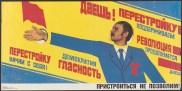Russia : political posters, 1986- . RI 8001162238