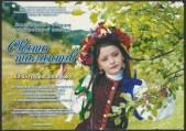 Ukraine. Cultural events. RI 8001162964