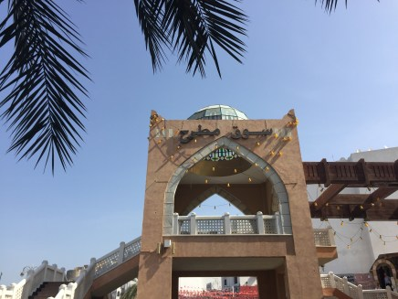 Entrance to the souq on the corniche