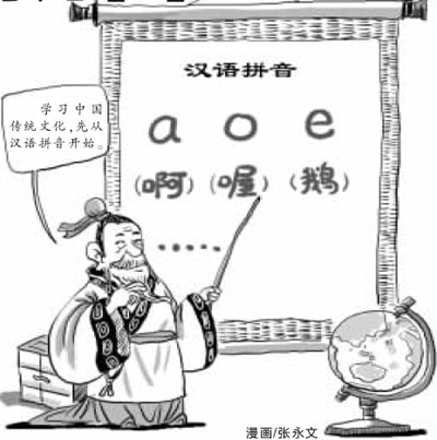 The English Group Chinese Language and Culture Program