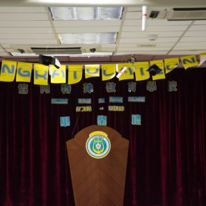 The stage is set for the graduation at Concordia School for Special Education graduation celebration on July 15, 2016.