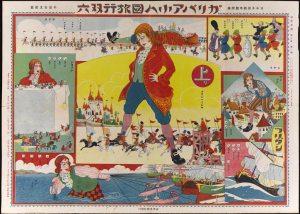 Gariba Kobitokoku Ryoko Sugoroku. Tokyo: Yoki Kodomosha, 1922. (Cotsen 99858)