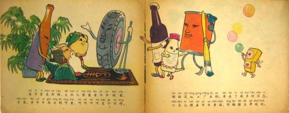 老豆儿过生日(1961)
