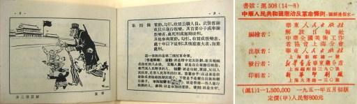 中华人民共和国惩治反革命条例: 图解通俗本(1951)