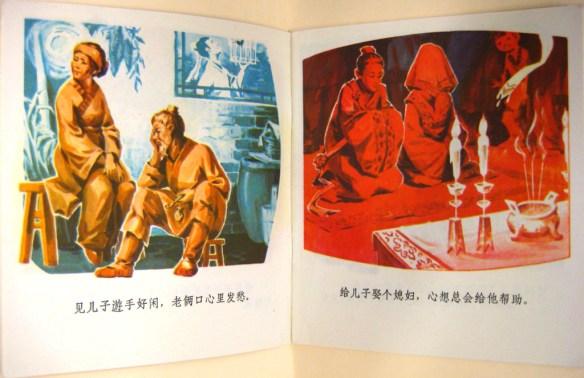 腊八粥(1980)