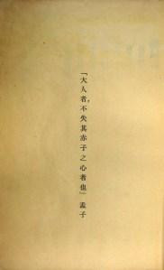 1922 epigraph Mencius