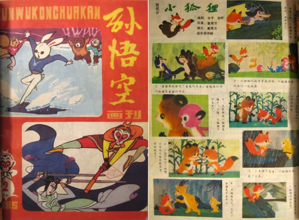 Sun Wukong (孙悟空). 1985, no. 2. 北京: 中国电影出版社. (Cotsen 90239)