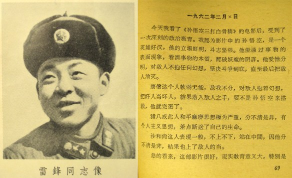The Diary of Lei Feng